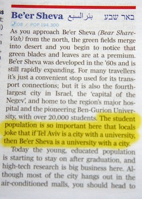 """Beer Sheva in the new LP: """"a university with a city"""""""